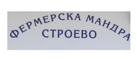 Фермерска мандра Строево