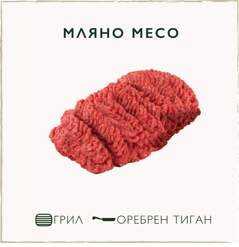 Мляно говеждо месо
