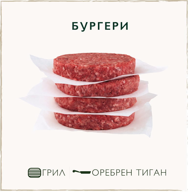 Бургер от говеждо месо
