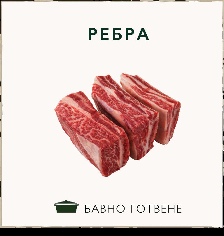 Ребра говежди