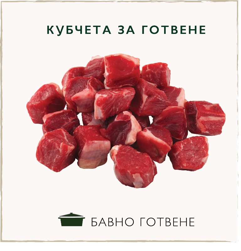Кубчета месо
